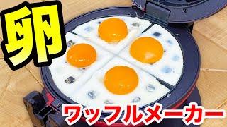 ワッフルマシーンで卵をそのままプレスしたら激うまだった!!