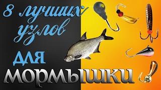 Как привязать  мормышку.8 ЛУЧШИХ СПОСОБОВ.Про них не знали даже опытные рыбаки.