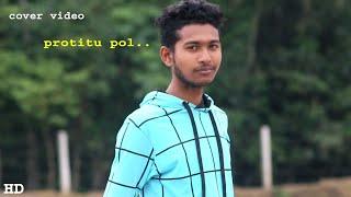 Protitu Pol    Nilutpal    Amon    Assamese Cover video song 2020   