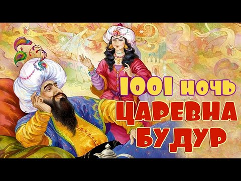 Тысяча и одна ночь сказки шахерезады мультфильм