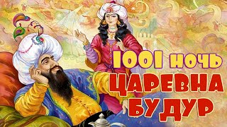 "Сказка ""1001 НОЧЬ - ЦАРЕВНА БУДУР"""