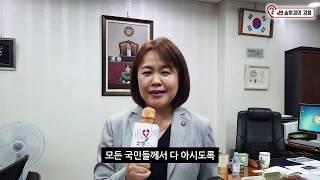 국회의원 송희경이 함께 하는 닥터헬기 소생 캠페인