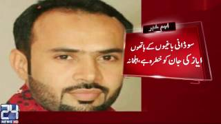 Rebel Group kidnapped Pakistani engineer from Sudan