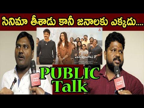 manmadhudu-2-movie-public-talk- -hero-akkineni-nagarjuna,-rakul-preet-singh- -cinema-politics