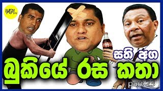 Bukiye Rasa Katha (Part-23) | Best Sinhala Facebook Post | FB Post Sri Lanka
