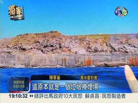 海洋版看見臺灣 垃圾汙染毀生態 - YouTube