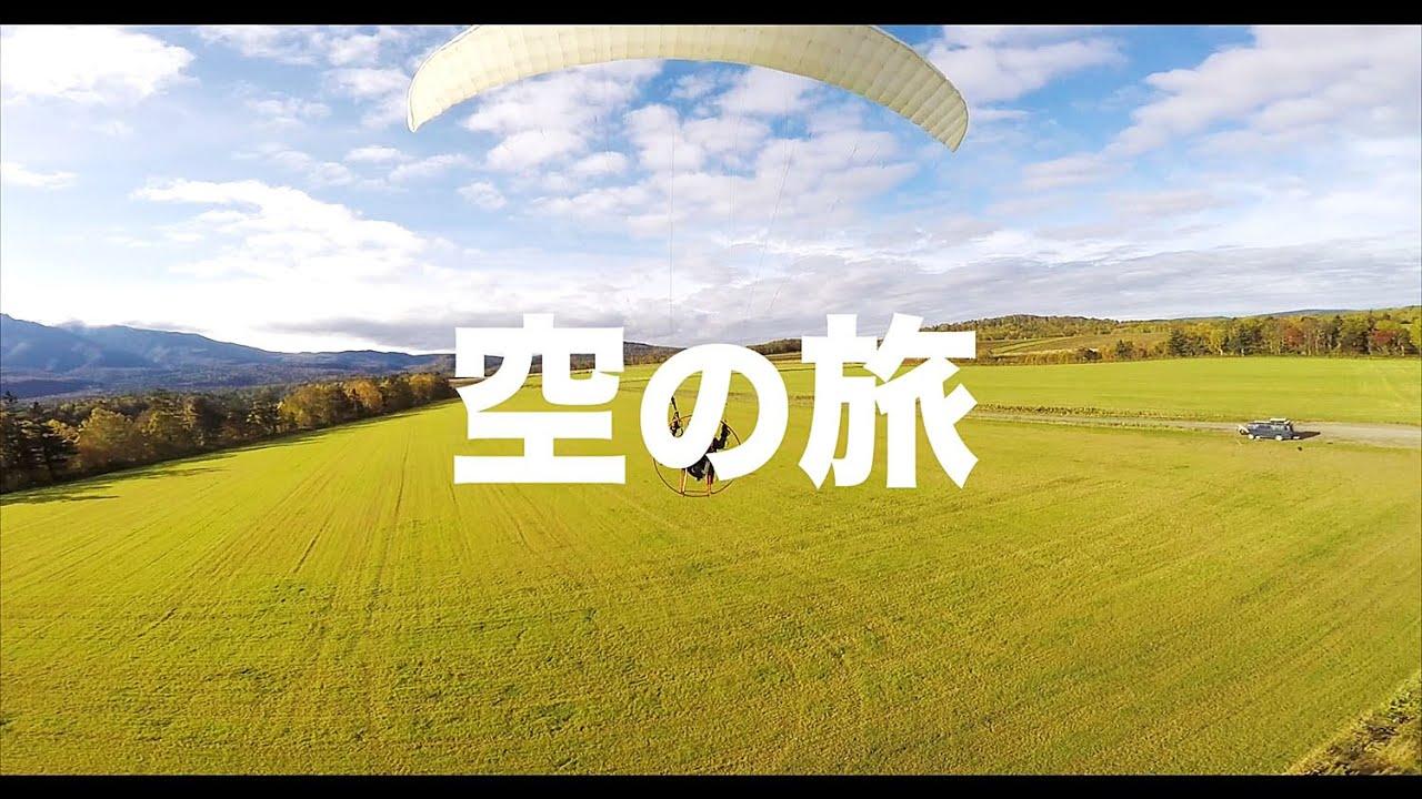 【空の旅#47】「うぉ〜危なかったー!翼がバコバコ潰れたもんね!!」空撮・多胡光純 北海道_Hokkaido aerial