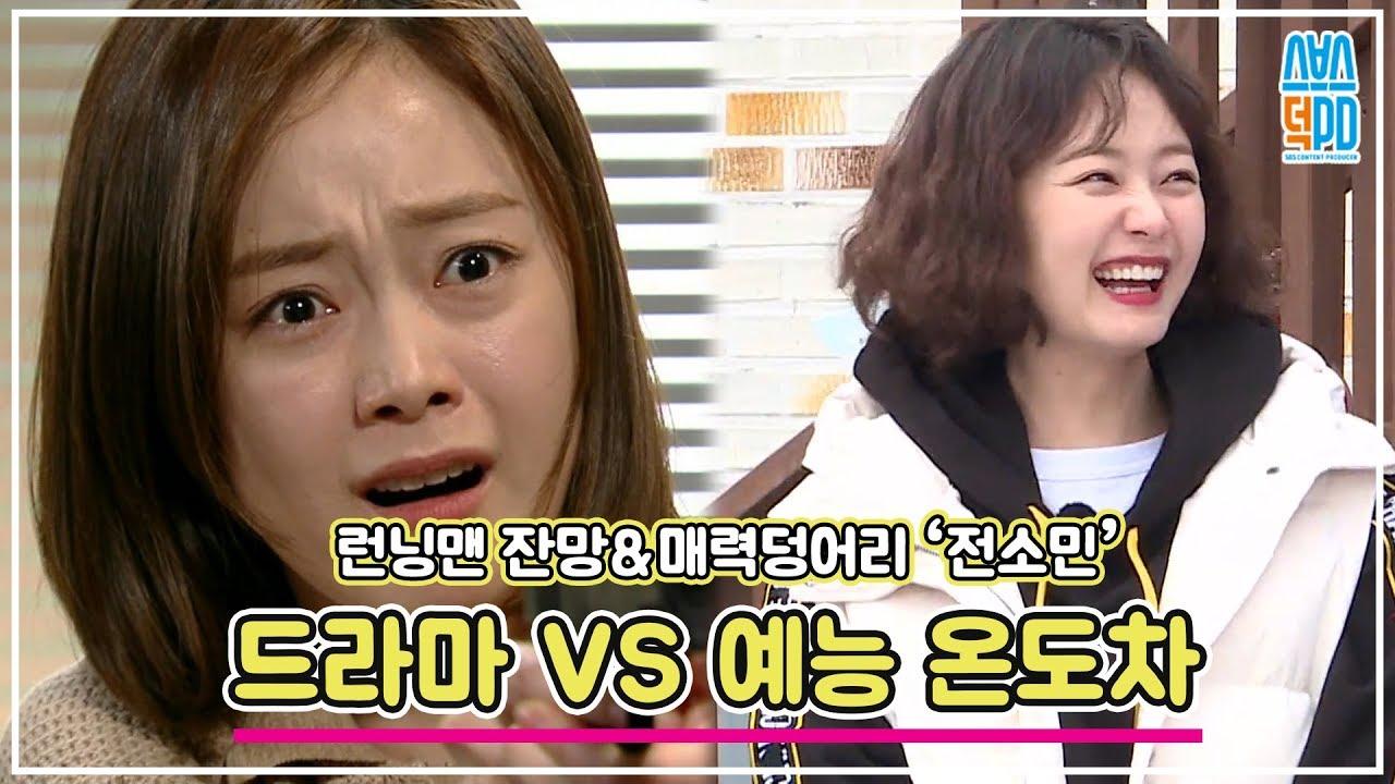 '전소민' 드라마 VS 예능 갭차이 (온도차) / 런닝맨 (Running Man) / 미추리 8-1000 ('Village Survival, the Eight' )