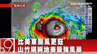 比美東颶風更狂 山竹堪稱地表最強風暴《9點換日線》2018.09.12