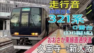新路線‼【走行音】おおさか東線 直通快速 JR西日本 321系 久宝寺→新大阪