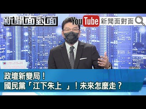 台灣-新聞面對面-20210927 政壇新變局!國民黨「江下朱上 」!未來怎麼走?