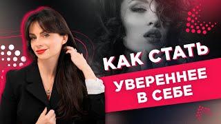 3 Секрета Как Развить Увереннее в Себе и Повысить самооценку Светлана Керимова