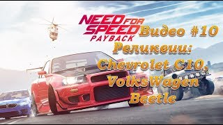 Need for Speed: Payback: Видео #10: Реликвии Chevrolet C10, VolksWagen Beetle! Прохождение, часть 10