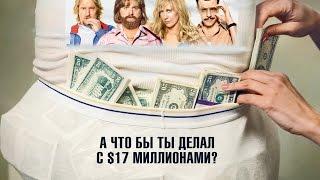 Зачинщики (2016). Трейлер на русском HD.