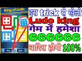 ludo king kaise jeete How to win ludo.