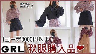 はい!佐藤あやみです!!! 今回はっ!!恒例のGRLで秋服購入!! 人気...