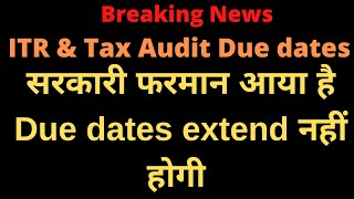 Tax audit due date no extension now | Income tax return due date no extension now |