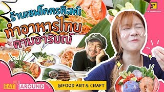 1 เมนูหลากสไตล์ อาหารไทยฟิวชั่น บรรจงสร้างด้วยศิลปะ ห้ามพลาด!! | EatAround EP.123