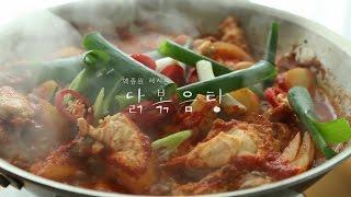 집밥 백선생 닭도리탕/ 백주부 닭볶음탕 레시피 :: 포치