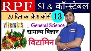Class #13 General Science (सामान्य विज्ञान)    RPF Railway RRB ALP CBT-2 SSC GD By vijendra ji