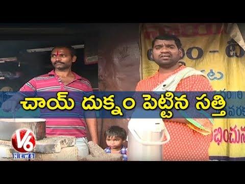 Bithiri Sathi Sells Tea | Pune Tea Seller Earns Rs 12 Lakh Per Month | Teenmaar News