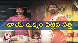 Bithiri Sathi Sells Tea   Pune Tea Seller Earns...
