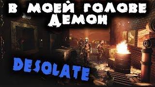 У меня демон в голове - Desolate #3