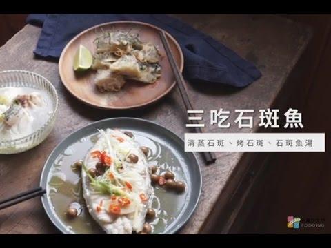 【石斑魚三吃】破布子清蒸石斑、鹽烤石斑、龍膽膠原美人湯