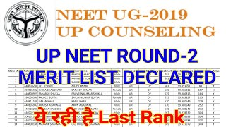 UP NEET Round 2 Merit List Declared!