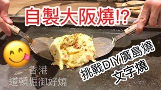 [VLOG] 超人氣食店❤️ 自製大阪燒お好み焼き @香港道頓堀御好燒 Dohtonbori Okonomiyaki 。燒餅DIY