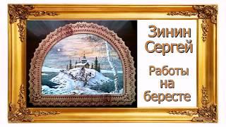 Картины на бересте   Сергей Зинин