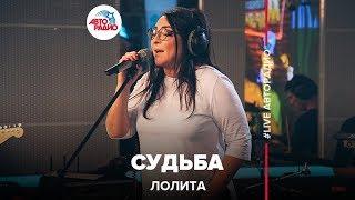 Лолита - Судьба (#LIVE Авторадио)