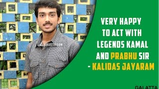 Jayaram's son Kalidas feels very happy to act with legends Kamal and Prabhu