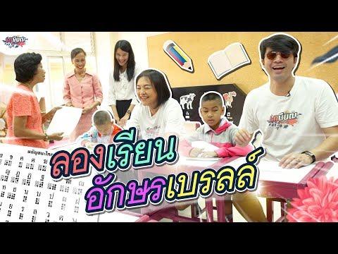 แม่น้ำชวนลูกชาย เรียนภาษาเบรลล์ครั้งแรกในชีวิต - วันที่ 05 Feb 2020