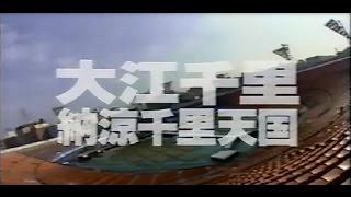 納涼千里天国1993 vol.1