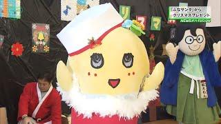 【期間限定公開】2019年12月20日放送「NEWSチバFUSION」より 船橋市の西船児童ホームで12月20日、子どもたちにクリスマスプレゼントを届けたのは「...