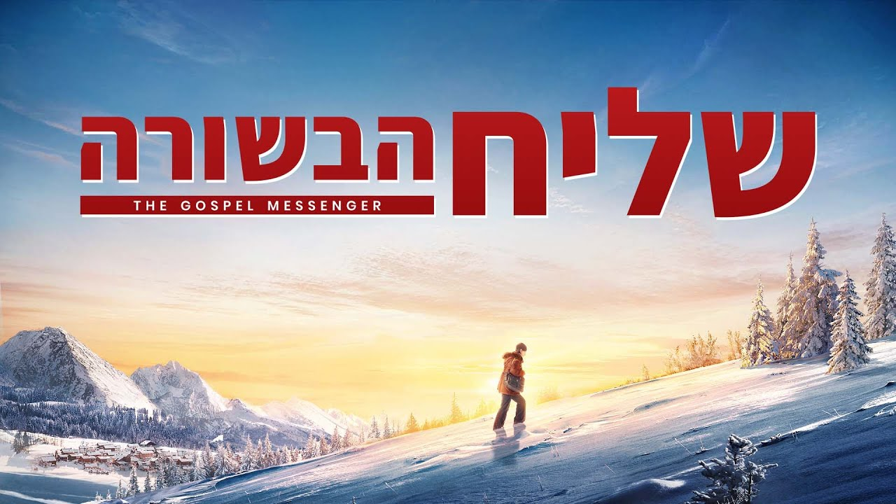 סרט בשורה | 'שליח הבשורה' | טריילר רשמי