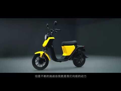 NIU U1  Design Making Film - Electronic bike