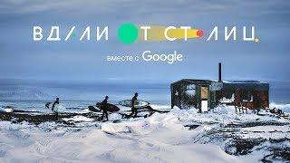 """Блогеры о героях проекта Google """"Вдали от столиц"""