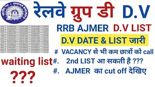 RRB GROUP D D.V Waiting LIST OF AJMER ZONE Analysis for document verification and Cut off