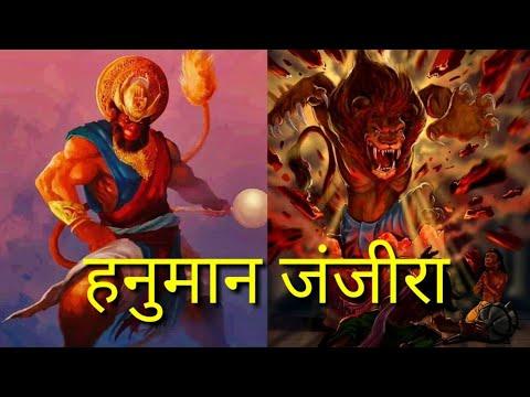 Hanuman,हनुमान जंजीरा सर्वकार्य सिद्धि मंत्र इसका प्रयोग  कभी विफल नहीं जाता