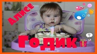 ✽ Первый день рождения┃ Алисе 1 годик , Ура !