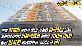 부천 신축아파텔-부천역과 소사역 더블역세권 도보 8분거…