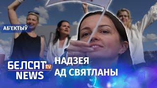 Гістарычныя пікеты Ціханоўскай. Навіны 1 жніўня | Исторические митинги Тихановской