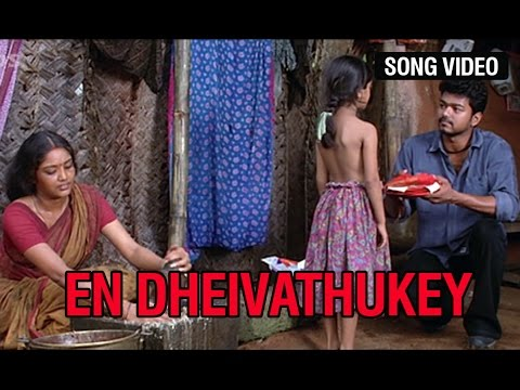 En Dheivathukey Video Song | Sister Version | Sivakasi