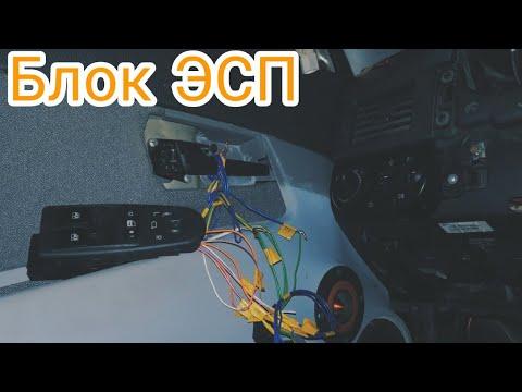 Подключение кнопок ЭСП от калины на ваз 2112
