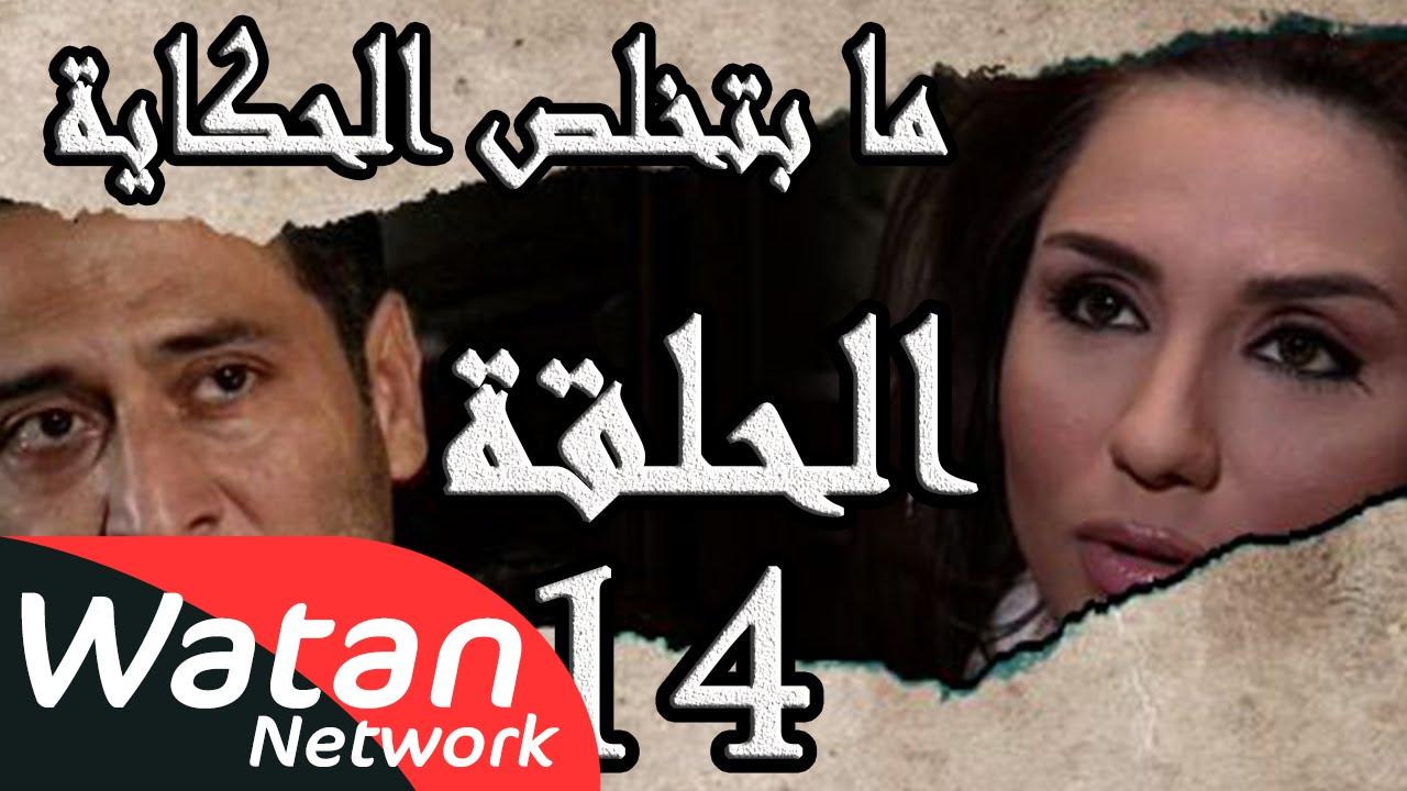 مسلسل ما بتخلص حكاياتنا ـ الحلقة 14 الرابعة عشر كاملة ـ ساعة القدر و أشباح الدروب HD