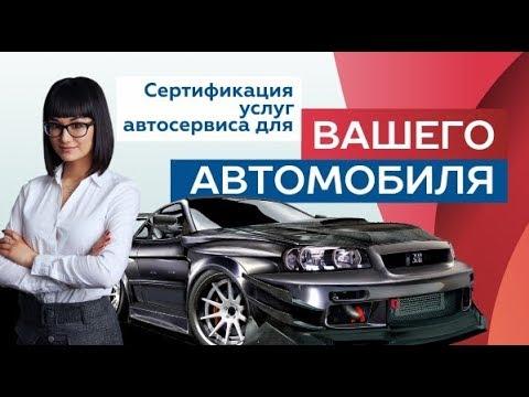 """Сертификация услуг автосервиса для """"Вашего автомобиля""""."""