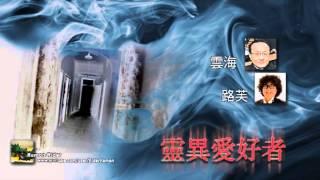 靈異愛好者 - 雲海,路芙 : 台灣,香港,與美國靈異事件 | MIB