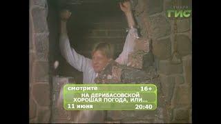 """Фильм """"На Дерибасовской хорошая погода, или На Брайтон-Бич опять идут дожди"""""""